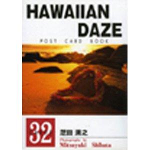 HAWAIIAN  DAZE/芝田満之ポストカードブック