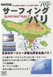 サーフィングバリ(DVD)/DVSV-687