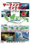 サーフィングインドネシア(DVD)/DVSV-778