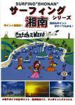 サーフィング湘南(DVD)/DVSV-829