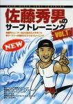 佐藤秀男のサーフトレーニングVOL.1(DVD)/DVSV-998 ☆★