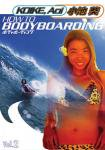 小池葵HOW TO BODYBOARDING VOL.2(DVD)/DVFV-124 ☆★
