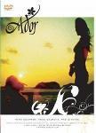 ADOR(DVD)/DVFV-161 ☆★