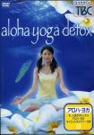 aloha yoga detox(DVD) ☆★