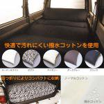 【SHINKE】ラブベッドL/コットンタイプの車中泊専用マット