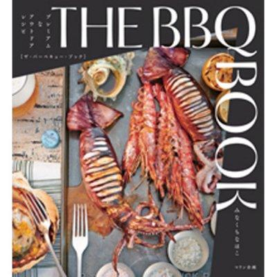THE BBQ BOOK —プレミアムなアウトドアレシピ—