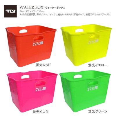 【TOOLS】 ツールス WATER BOX 蛍光カラー [ツールス ウォーターボックス] /SGTS-317