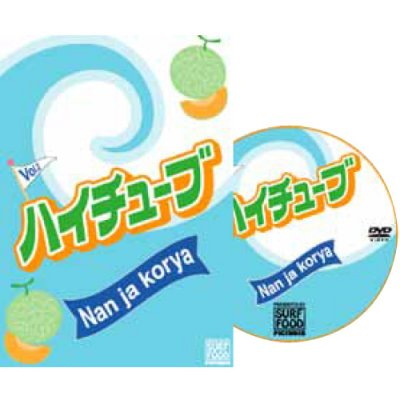 Hi Tube Nan ja korya Vol. 2 【ハイチューブ Vol. 2】/DVSV-1410