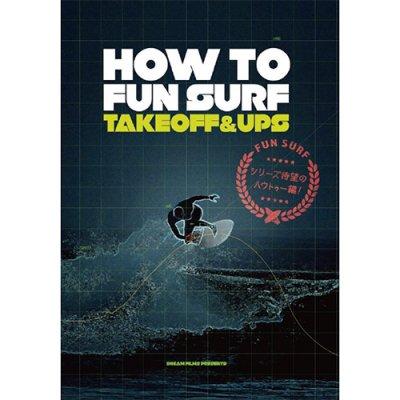 HOW TO FUN SURF〜テイクオフ& アップス編〜 /  DVSV-1412