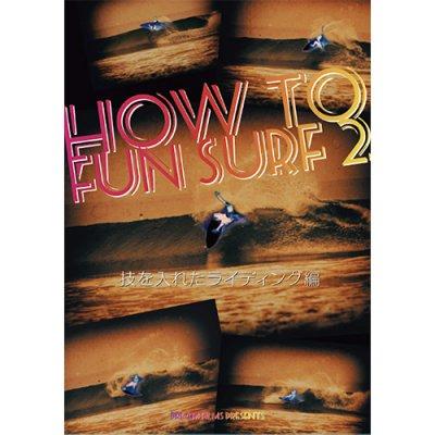 HOW TO FUN SURF2〜技を入れたライディング編〜 /  DVSV-1413