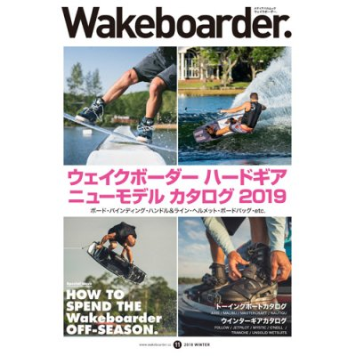 Wakeboarder #11 2018