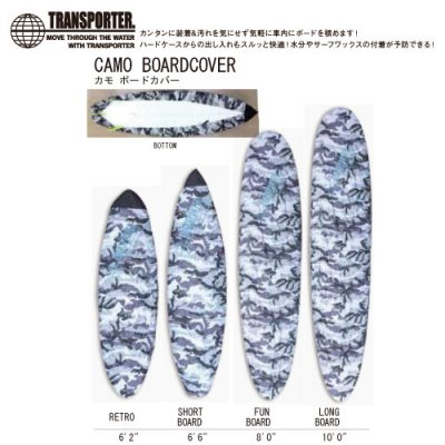 【TRANSPORTER】トランスポーター カモボードカバー/6'2