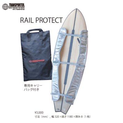 【TRANSPORTER】トランスポーター RAIL PROTECT  (レールプロテクト)  TB-201