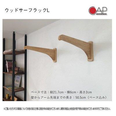 【CAP】キャップ  ウッドサーフラックL(ナチュラル・ダークブラウン)/CAP-71