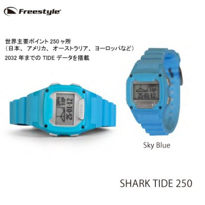 <img class='new_mark_img1' src='//img.shop-pro.jp/img/new/icons5.gif' style='border:none;display:inline;margin:0px;padding:0px;width:auto;' />Freestyle 【フリースタイル】SHARK TIDE 250 (シャーク タイド)  / SK-160