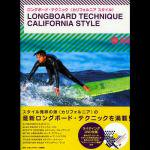 【DVD & BOOK】 LONGBOARD TECHNIQUE CALIFORNIA STYLE/BM-381