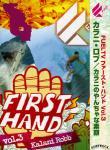 セール20%オフ FIRST HAND VOL.3 KALANI ROBB (DVD)