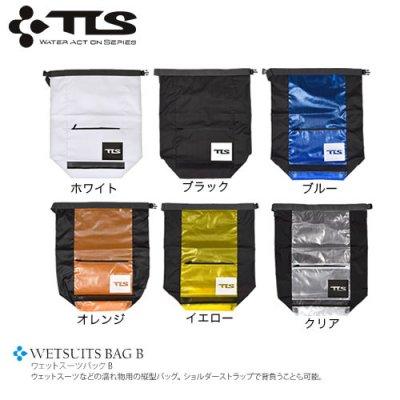 【TOOLS】 ツールス WETSUITS BAG B[ツールス ウエットスーツバッグB] /SGTS-140