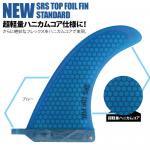 TOOLS [SRS Top Foil Fin]ロング用トップフォイルフィン8