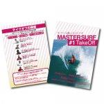 MASTER SURF #1 Take Off 【マスターサーフ Vol.1 テイクオフ】/DVSV-1361 ☆★
