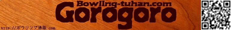 ボウリング通販ゴロゴロ