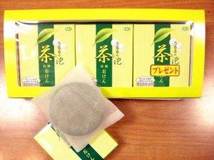 うるるの泡 茶洗顔石鹸 お得な3個セット 泡立てネット付き 10%OFF!