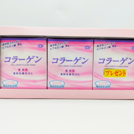 コラーゲン 手作り透明洗顔石けん お得な3個セット 泡立てネット付き 10%OFF!