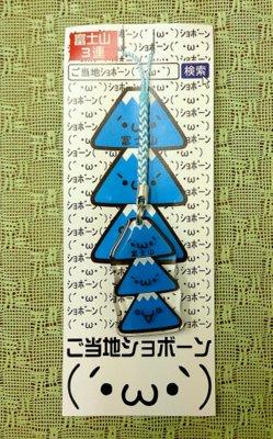 ご当地ショボーン (´・ω・`) 富士山 3連ストラップ