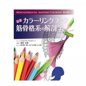 最新カラーリングブック 筋骨格系の解剖学