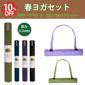 【10%OFF】JADEトラベル & パルキアキャリー (3/31まで)(送料無料)<img class='new_mark_img2' src='https://img.shop-pro.jp/img/new/icons31.gif' style='border:none;display:inline;margin:0px;padding:0px;width:auto;' />