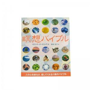 ヨガ本 | 瞑想バイブル