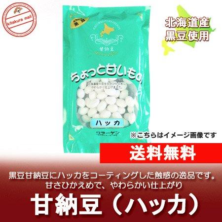 「送料無料 甘納豆 ハッカ」北海道産 黒豆を使用した 甘納豆 「ポイント使用 送料無料 ポイント利用」