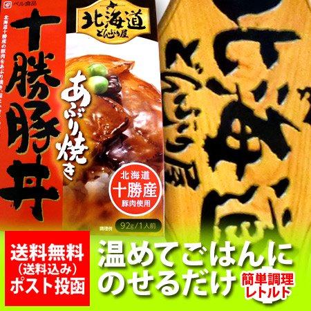 「北海道 豚丼 送料無料」 北海道 十勝産 豚肉使用 十勝豚丼 あぶり焼き 価格 698円 「メール便 送料無料 豚…