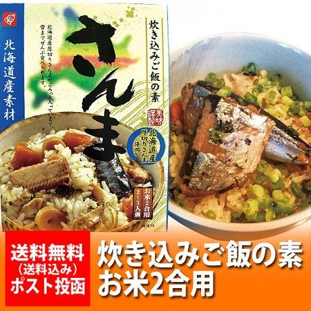 「北海道 さんま 炊き込みご飯の素 送料無料」 北海道産素材 炊き込みご飯の素 さんま 2合用 炊き込みご飯 (2~3人前)「送料無料 炊き込みご飯 メール…