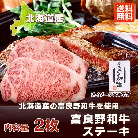 【北海道 牛 ステーキ】北海道産の富良野和牛を使用した 富良野和牛の牛ステーキ 2枚セット 牛肉 内容量約180g×2枚: 価格 8000 …
