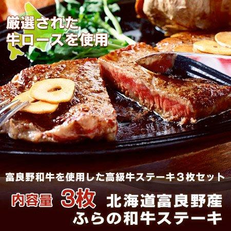 【北海道 牛 ステーキ】北海道産の富良野和牛を使用した 富良野和牛の牛ステーキ 3枚セット 牛肉 内容量約180g×3枚 価格 10000 …