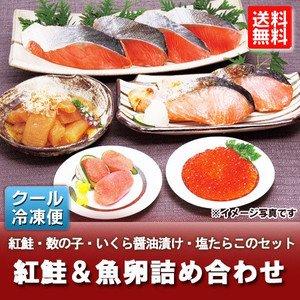 「送料無料 紅鮭 切り身」「北海道」から鮭 ギフトをお届け! 紅鮭・魚卵 詰め合わせ ネット価格 5,980円