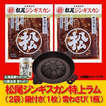 「ジンギスカン ラム肉」松尾ジンギスカン 味付 特上ラム 約400g ネット価格 5300 円