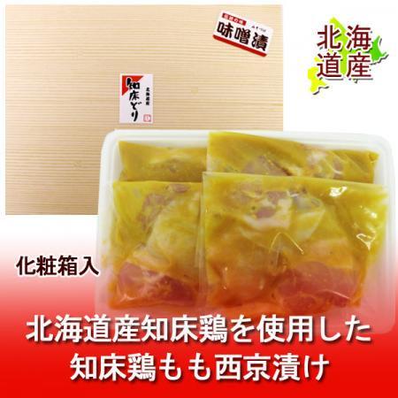 「北海道 鶏肉 知床産」北海道産知床鶏を使用した 知床鶏もも肉 西京漬け 内容量 200 g×4パック 価格1998 円 ※冷凍便での発送(クール代別途210円加算されま…