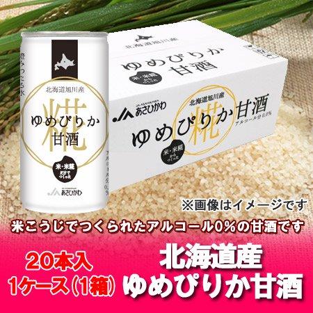 「北海道 甘酒 米麹」北海道産のゆめぴ...