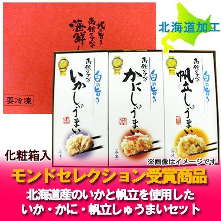 「北海道 シュウマイ セット」函館タナ...