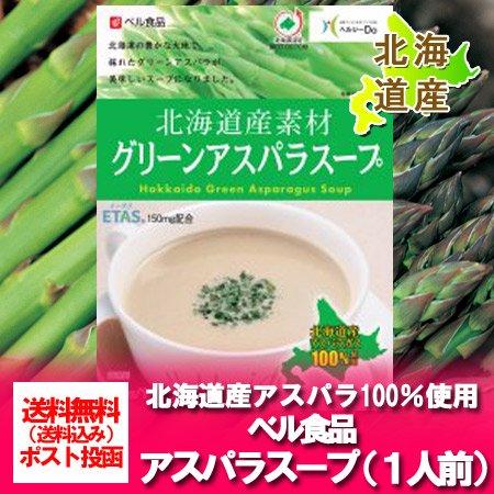 「北海道産 アスパラ 送料無料 スープ」 北海道のグリーン アスパラ スープ 1人前 160g 価格 530 円 「送料無料 メール便 アスパ…