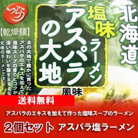 「北海道 アスパラ 送料無料 ラーメン」 北海道産のアスパララーメン 乾麺 塩味 スープ付 2個セット 「乾麺 送料無料 ラーメン…