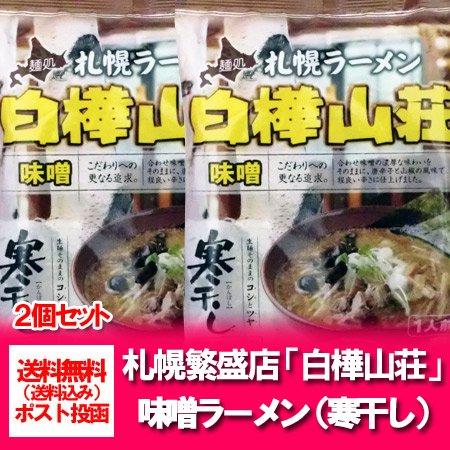 「札幌 ラーメン 送料無料 乾麺 寒干し...