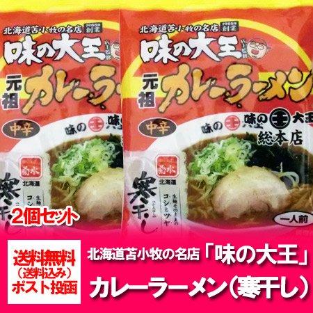 「北海道 ラーメン 送料無料 カレー」苫小牧 名店 味の大王 カレーラーメン 乾麺 2個セット(スープ付き)「ラーメン 送料無料 乾…
