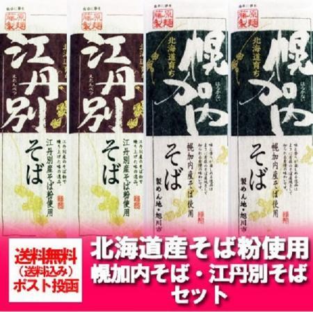 「送料無料 そば 乾麺 北海道」  北海道...