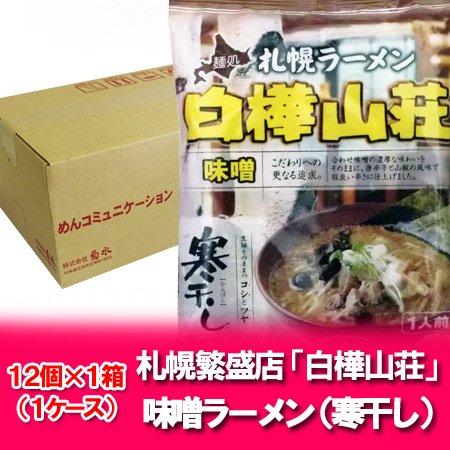 「札幌 ラーメン 乾麺 寒干しラーメン」...