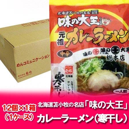 「北海道 ラーメン カレー 乾麺」苫小牧 名店 味の大王 カレーラーメン 乾麺 12個入 1ケース(1箱)(スープ付…