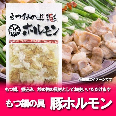 「北海道 ホルモン」 北海道産の豚 ホルモン/ほるもん 豚ホルモン もつ鍋の具・もつ煮込みの具 300 g 価格43…