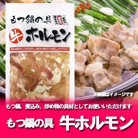 「北海道 ホルモン」 北海道産の牛 ホルモン/ほるもん 牛ホルモン もつ鍋の具・もつ煮込みの具 180 g 価格43…
